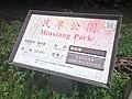 集英里民享公園說明牌.jpg