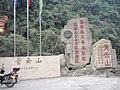 青云山风光 - panoramio (9).jpg
