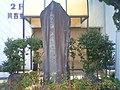 韮崎中学校開校記念碑 - panoramio.jpg