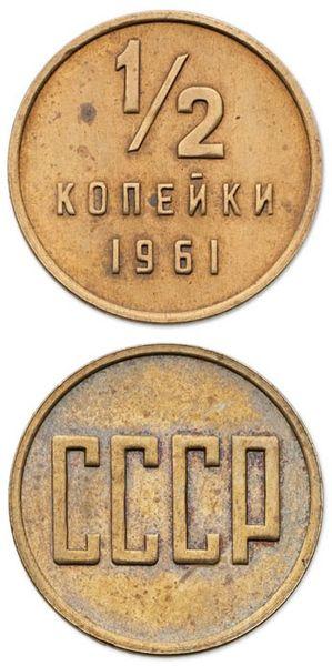 Файл:05 kopeeks 1961 USSR.jpg
