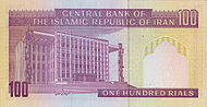 100 Rials Iranian Bank Note back.jpg
