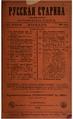 1884, Russkaya starina, Vol 41. №1-3.pdf