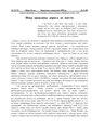 1932 9-10У.pdf
