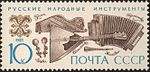Soviet postage stamp depicting traditional Russian musical instruments.