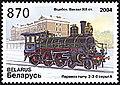 2004. Stamp of Belarus 0566.jpg