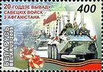 2009. Stamp of Belarus 02-2009-01-16-m