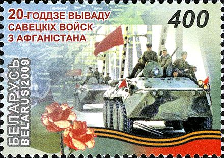 20th Anniversary of Withdrawal of Soviet Military Forces from Afghanistan, stamp of Belarus, 2009 2009. Stamp of Belarus 02-2009-01-16-m.jpg
