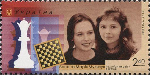 2015 Ukrainian postage stamp - Muzychuk sisters