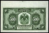 500 roubles 1918 ABNC rev.jpg