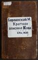 A Brief Description of Kiev WDL9616.pdf