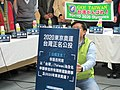 A Taiwan society propagating so-called Tokyo Olympic Votes.jpg