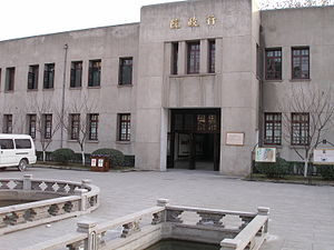 Executive Yuan - Former site of Executive Yuan in Presidential Palace Complex (1928-1937)