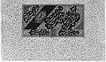 Anthology of Persian Poetry MET 252554.jpg