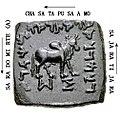 Artemidoros coin obverse with transliteration.jpg
