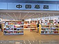 BJ 北京首都國際機場 Beijing Capital International Airport BCIA shop China products outlet Cathy House interior Aug-2010.JPG