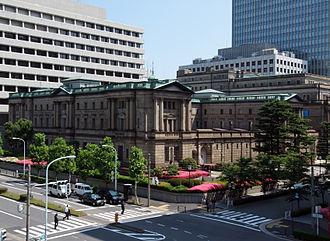Bank of Japan - Image: Bank of Japan 2010