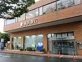 Bank of Yokohama Tsukushino branch.jpg
