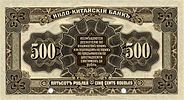 Banque d'Indo-Chine 500 roubles 1919 rev.jpg