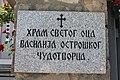 Beočin, crkva Sv. Vasilija Ostroškog 004.jpg