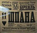 Berezil poster1.jpg