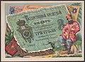Bognard-card-Russian-banknote.jpg