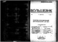 Bolshevik 1926 No15-16.pdf