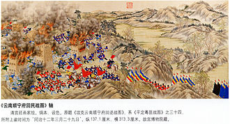 "Taiping Rebellion - A battle of the Panthay Rebellion, from the set ""Victory over the Muslims"", set of twelve paintings in ink and color on silk"