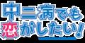 Chūnibyō demo Koi ga Shitai! anime logo.png