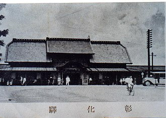 Changhua Station - Changhua Station when it first opened in 1905.
