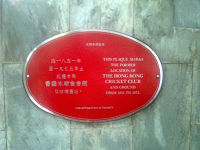 Chater Garden - Commemorative Plaque Old Site of Cricket Club.jpg
