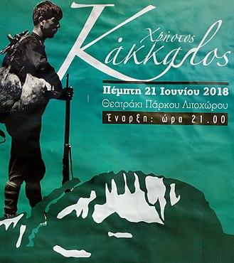 Christos Kakkalos - Christos Kakkalos