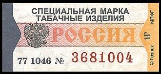 Excise stamp - Image: Cigaretteakciz 2002