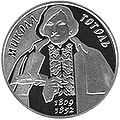 Coin of Ukraine Gogol r.jpg