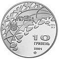 Coin of Ukraine Khokei A10.jpg