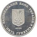 Coin of Ukraine Sumy A.jpg