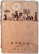 Collection of Chuanqi.jpg