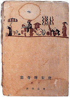 Chuanqi (short story) Classical Chinese fictional short story