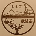 Collectional rubber stamp of Kiirun Station 01.jpg