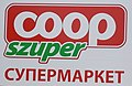 Coop szuper супермаркет in Hévíz, 2016 Hungary.jpg