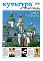 Culture and life, 29-2012.pdf