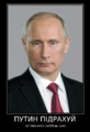 Demotivational poster - Putin Pidrahuy.png