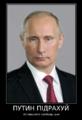 Demotivational poster - Putin Pidrahuy.png
