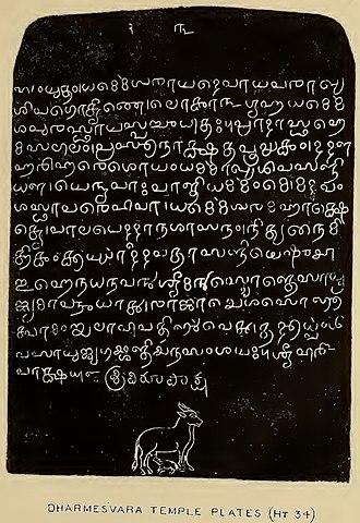Grantha alphabet - Image: Dharmeshwara Temple Plates HT 34