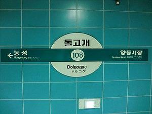 Dolgogae Station - Station sign