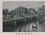 ENKO Water Bridge 1930s.jpg