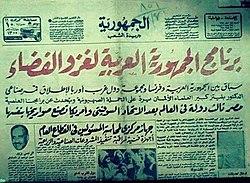 Egypt space program 1960s.jpg
