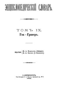 Encyclopedicheskii slovar tom 9.djvu
