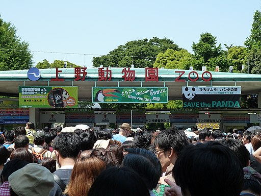 Entrance to Ueno Zoo (9409818400)