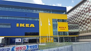 Gwangmyeong - Entrance to the world's largest IKEA store and skybridge to the Lotte Premium Outlets