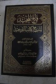 Fathul Majid lisyarhi Kitabit Tauhid Imam Khairul Annas.JPG